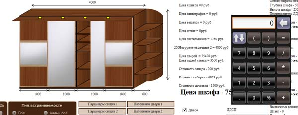 Шкаф на заказ по индивидуальным размерам  спб калькулятор