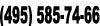 (495) 585-74-66