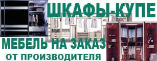 Шкафы купе и мебель на заказ от производителя